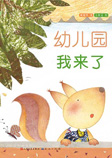 幼儿园,我来了-解旭华/著 王梓又/绘-初六配音工作室