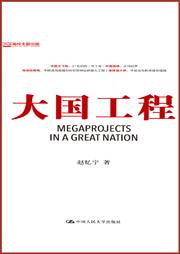 大國工程(直擊中國超級工程決策現場)-趙憶寧-蕓蕓眾聲FM