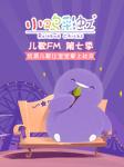 小鸡彩虹儿歌(第七季)-雷涛-小鸡彩虹