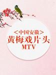 中国安徽黄梅戏片头MTV-多人-群星