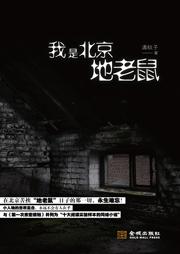 我是北京地老鼠-清秋子-小哈