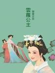 云萝公主-佚名-王玥波
