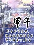 甲午-中华杨-李忠