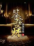 鉴宝生财-静湖竹筏-雁栖鸣