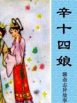 聊斋系列之辛十?#21738;?佚名-刘立福