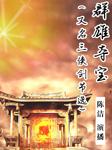 群雄夺宝(《三侠剑》节选)-佚名-播音陈洁