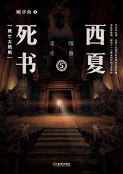 西夏死書5(周建龍熱播)-顧非魚-周建龍