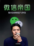微信帝国:张小龙的内征与外伐 -杨林,王万圆,苏雄,甘韵仪-云湾
