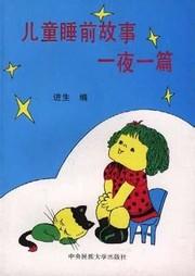 儿童睡前故事一夜一篇-劲声-骏马