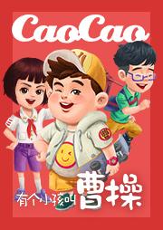 有个小孩叫曹操(一)-段立欣-棒棒老师FM