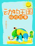 动物王国探险科普故事-樊彤-张北冥