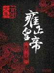 雍正皇帝:九王夺嫡(醋主播版本)-二月河-醋
