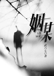 姻谋-虎196203-武六七
