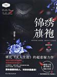 锦绣旗袍(全两册)-周业娅-初心