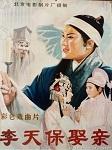 李天保娶亲-佚名-申小梅
