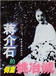 蒋介石的侧室姚冶诚-汤雄-沸点