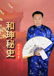 张金山:和珅秘史(会员免费)-张金山-张金山