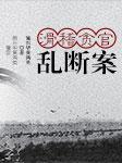 滑稽贪官乱断案-施兴华,黄鸿英-施兴华(黄梅戏演员)