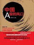 中国A股的风口-吴锦才-山亭老僧