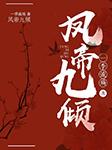 凤帝九倾-一季流殇-杭州动听文化