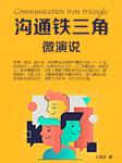 微演说:沟通铁三角-王风范-王风范