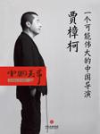 贾樟柯:一个可能伟大的中国导演-赵涵漠,林天宏-雨莲