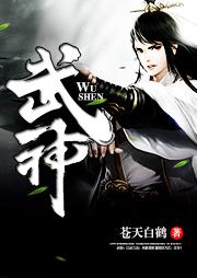 武神-苍天白鹤-何其