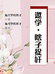 邀学、瞎子捉奸-施兴华,程胜才-施兴华(黄梅戏演员)