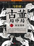 古董局中局(三):掠宝清单-马伯庸-思刻