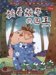 张秋生小巴掌经典童话系列:披着被单的国王-张秋生-柴少鸿
