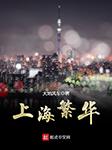 上海繁華-大地風車-播音苦咖啡