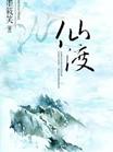 仙渡-墨筱笑-山谷百合