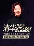 清华韩秀云讲经济(第一季)-韩秀云-韩秀云