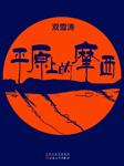 平原上的摩西(周冬雨、刘昊然主演电影原著)-双雪涛-红眉