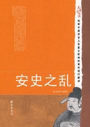 安史之乱-佚名-单田芳