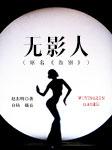 无影人(原名《告别》)-赵志明-白杨