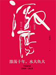 激荡十年,水大鱼大:中国企业2008-2018-吴晓波-蓝狮子FM