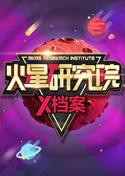 火星研究院X档案系列-王健-棒棒老师FM