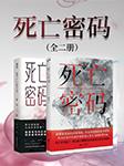 死亡密码(全二册)-藤萍-播音迦南