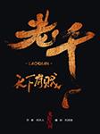 老千(一):天下有贼-何许人-刘诗扬