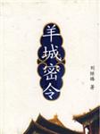 羊城密令-刘继椿-晨诵无声