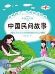 中国民间故事-佚名-李昂
