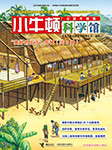 小牛顿科学馆:美好的生活-台湾牛顿出版股份有限公司(编著)-播音晴宝儿