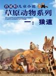 许廷旺儿童小说草原动物系列(一):狼道-许廷旺-晓寒