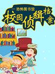 校园侦缉档案:恐怖图书馆-许廷旺-如影随形