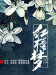 舞台剧:红楼梦-马兰,吴亚玲,黄新德-马兰