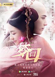 梦回大清(热播网剧《梦回》原著)-金子就是钞票-刘艳丽