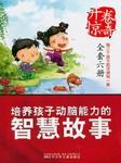 開卷驚奇:培養孩子動腦能力的智慧故事-紀冰冰,孟萍-煎餃