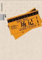 场记:21部纸上纪录片-张伟,赵涵漠-薄荷柠檬你
