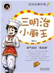 欧皮皮事件簿:三明治小厨王-滕婧-天方工作室